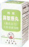 Bi Min Gan Wan (Breath Natural), 50 tablets